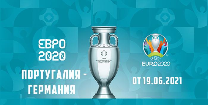 Футбол Португалия - Германия 19.06.21