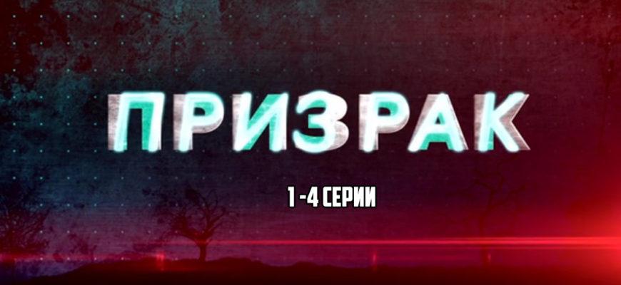 Призрак 1 2 3 4 серия
