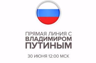 Прямая линия с Путиным 30.06.2021
