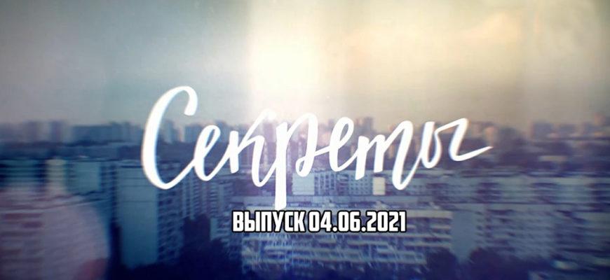 Секреты ТВ3 04.06.2021