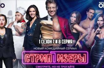 Стриптизеры 1 сезон 7 и 8 серии