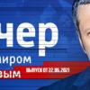 Вечер с Владимиром Соловьевым 22.06.2021