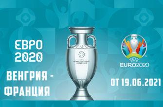 Футбол Венгрия - Франция 19.06.2021