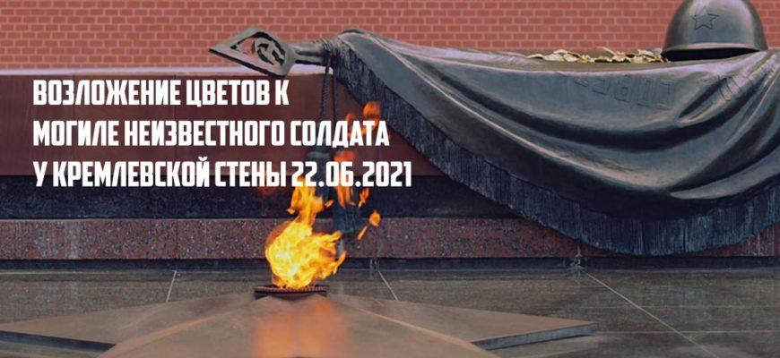 Возложение цветов к Могиле Неизвестного Солдата 22.06.2021