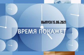 Время покажет выпуск 15.06.2021