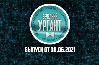 Вечерний Ургант 08.06.2021 Моргенштерн