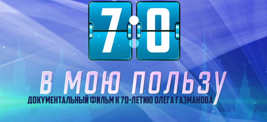 22.07.2021 Олег Газманов 7:0 в мою пользу