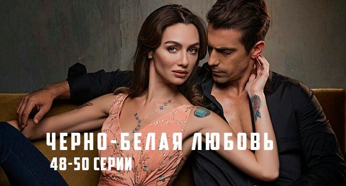 черно-белая любовь 48-50 серии