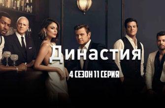 Династия 4 сезон 11 серия