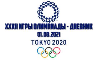 дневник Олимпиады в Токио 01.08.2021