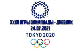 Дневник олимпиады в Токио 24.07.2021