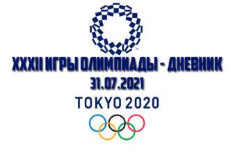 дневник Олимпиады в Токио 31.07.2021