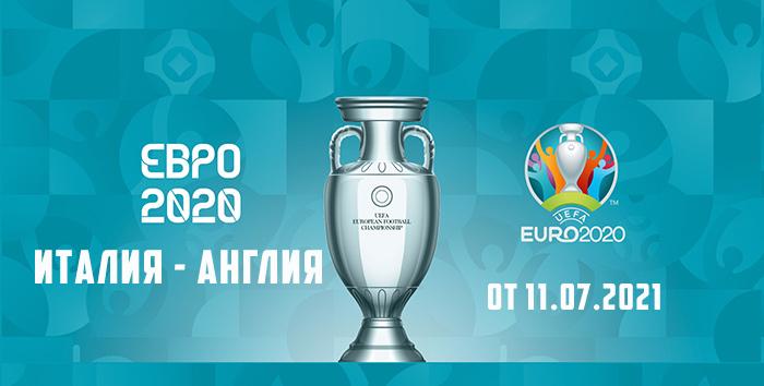 Футбол Англия - Италия 11.07.2021