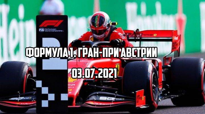 Формула 1 03.07.2021 Гран-при Австрии