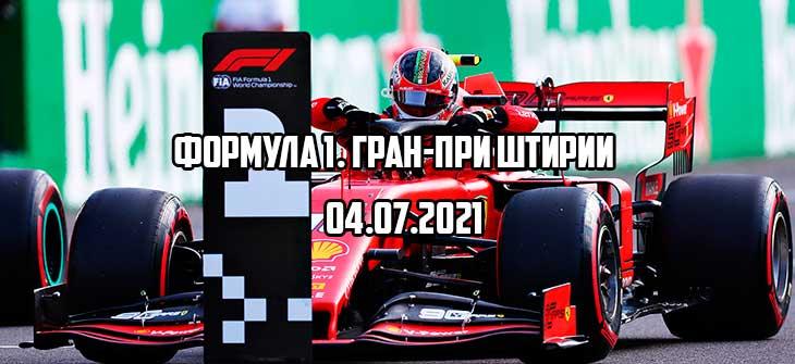 Формула 1 04.07.2021 Гран-при Австрии