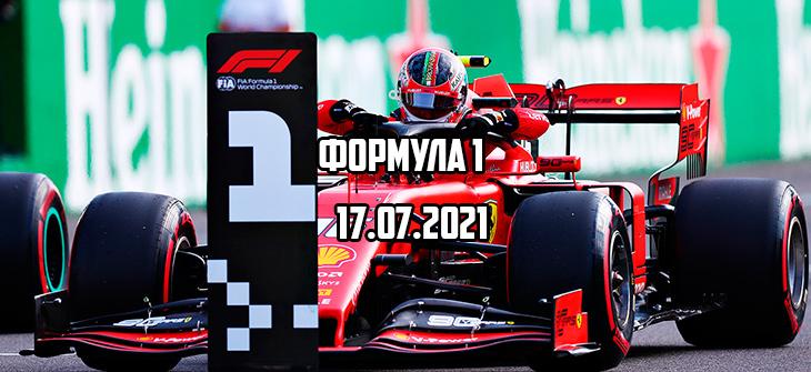 Гран-при Великобритании Формула 1 17.07.2021