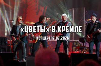 Юбилейный концерт группы Цветы 17.07.2021 в Кремле