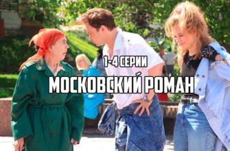 Московский роман 1 2 3 4 серии