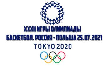 Игры XXXII Олимпиады 2020 в Токио - баскетбольный матч Россия - Польша 25.07.2021
