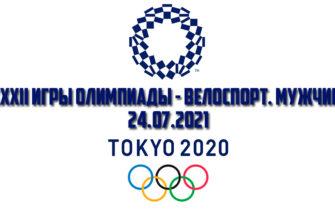 Олимпийские игры 2021 Велоспорт