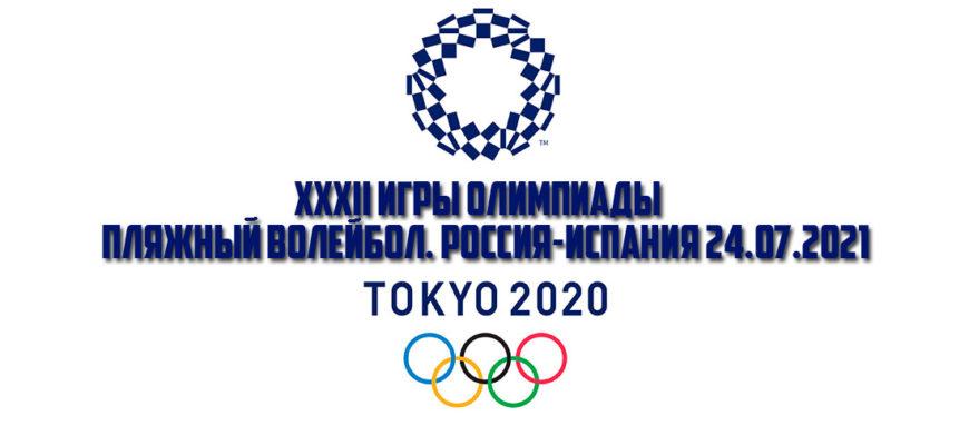 Олимпийские игры 2021 Пляжный волейбол Россия-Испания