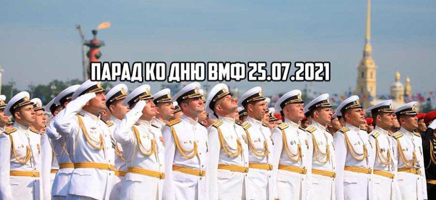 Парад ВМФ 2021