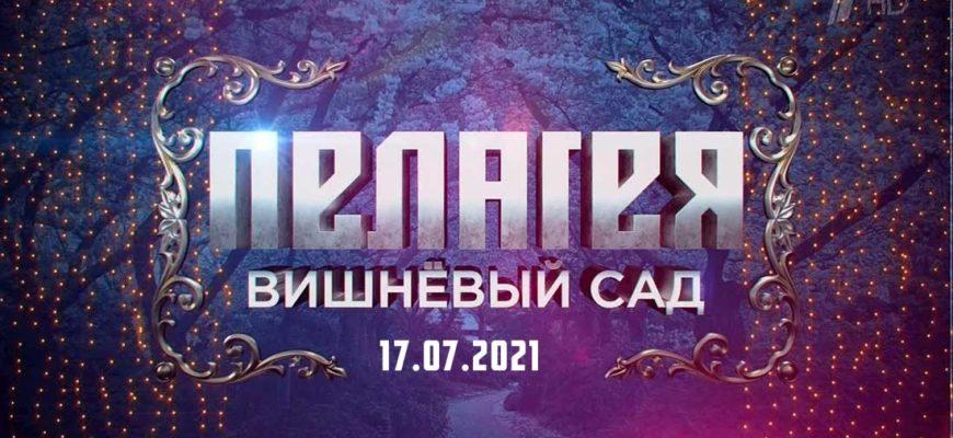 Пелагея концерт Вишневый сад 17.07.2021