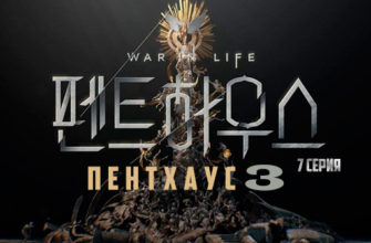 Пентхаус 3 сезон 7 серия