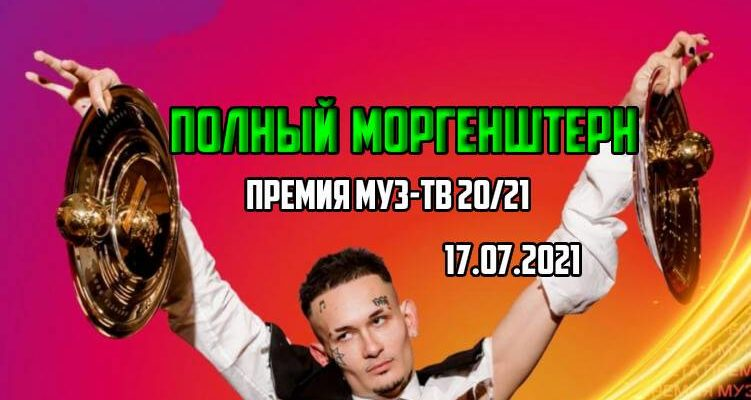 Премия Муз ТВ Полный Моргенштерн 17.07.2021