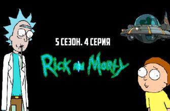 Рик и Морти 5 сезон 4 серия
