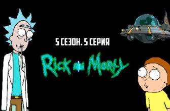 Рик и Морти 5 сезон 5 серия