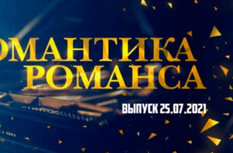 Романтика романса 25.07.2021