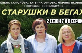 Старушки в бегах 2 сезон 7-8 серия