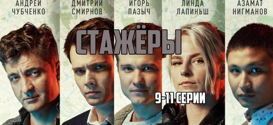 Стажеры 9 10 11 серии