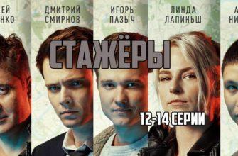 Стажеры 12 13 14 серии