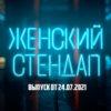 Женский стендап выпуск 24.07.2021