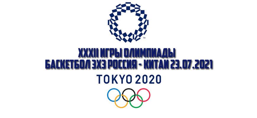 Олимпиада 2021 Баскетбол 3х3