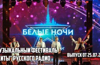 концерт белые ночи 25.07.2021