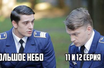 Большое небо 11-12 серия