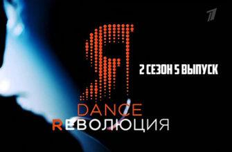 Dance революция 2 сезон 5 выпуск 02.07.2021
