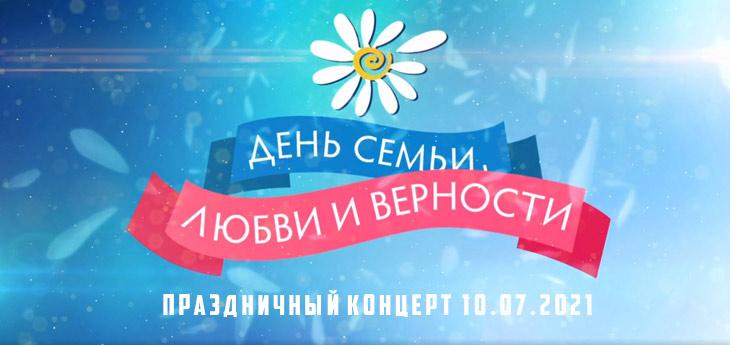 День любви, семьи и верности праздничный концерт от 11.07.2021