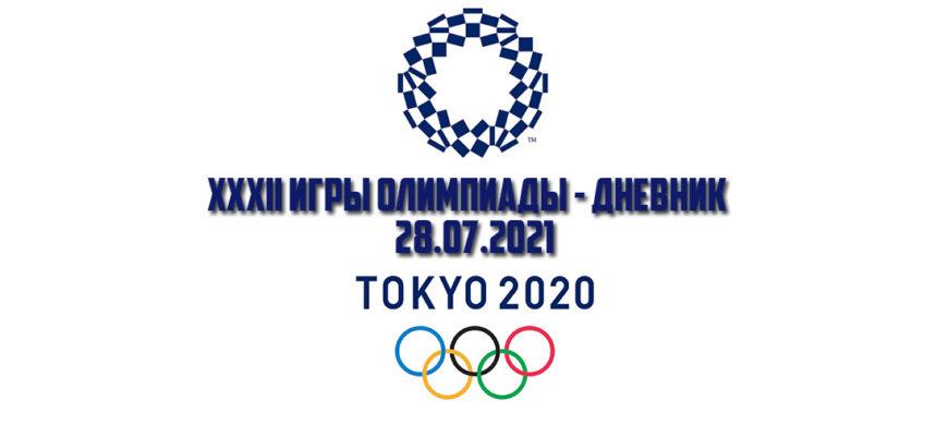 Дневник Олимпиады в Токио 28.07.2021