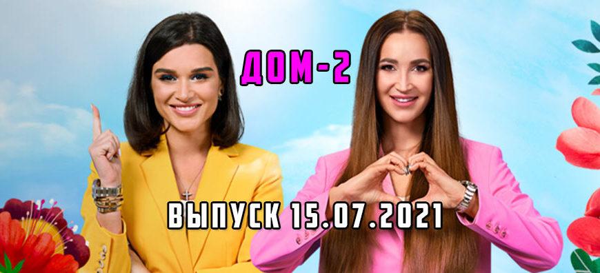 Дом-2 выпуск 15.07.2021