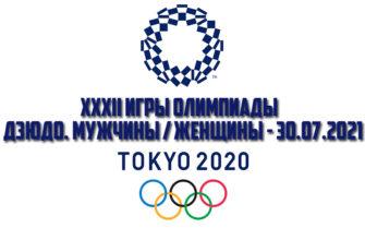 Олимпиада 2021 - Дзюдо финал 30.07.2021