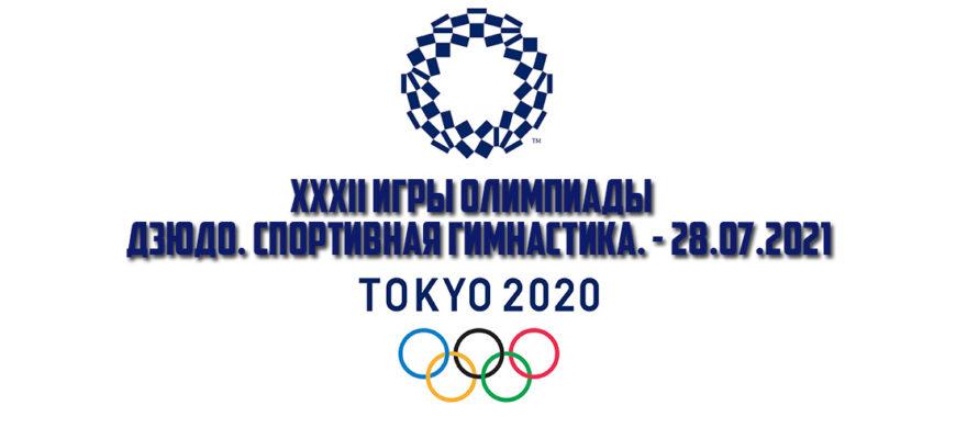 Олимпиада 2021 - Дзюдо Спортивная гимнастика