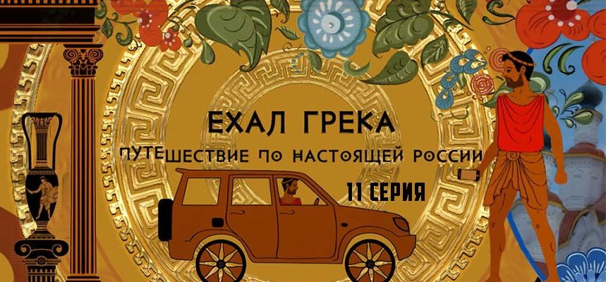 Ехал грека 11 серия от 14.07.2021
