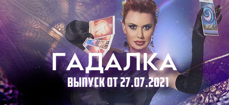 Гадалка на ТВ3 27.07.2021