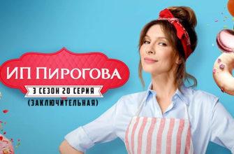 ИП Пирогова 3 сезон 20 серия