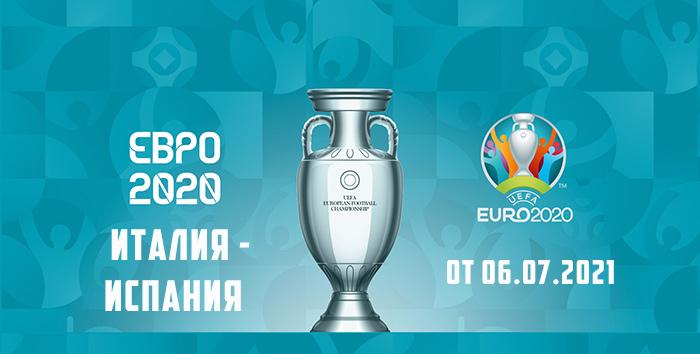 Футбол Италия - Испания 06.07.2021