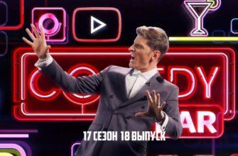 Камеди Клаб 17 сезон 18 выпуск от 02.07.2021